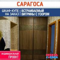 Шкаф-купе на заказ САРАГОСА