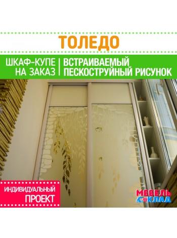 Шкаф-купе на заказ ТОЛЕДО