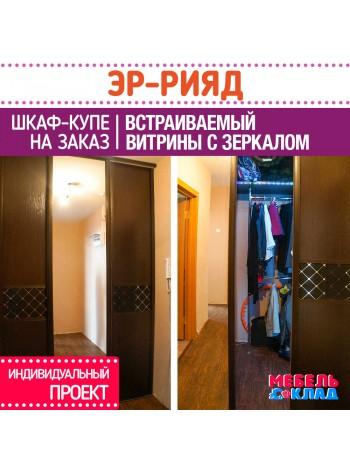 Шкаф-купе на заказ ЭР-РИЯД