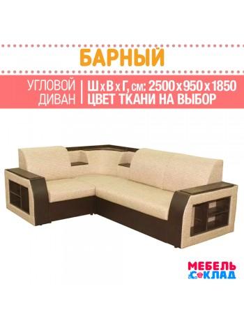 Угловой диван Барный
