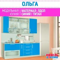 Модульная кухня СИНИЙ
