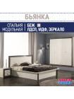 Спальный гарнитур БЬЯНКА