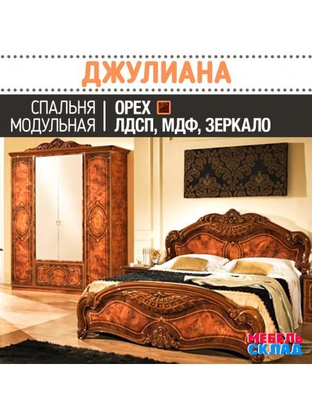 Спальный гарнитур ДЖУЛИАНА