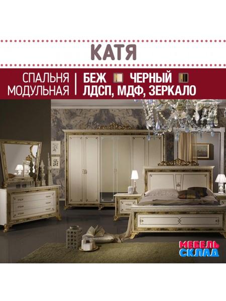 Спальный гарнитур КАТЯ