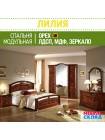 Спальный гарнитур ЛИЛИЯ