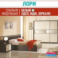 Спальный гарнитур ЛОРИ