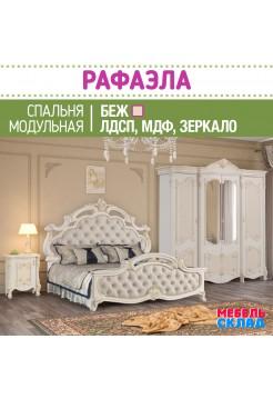 Спальный гарнитур РАФАЭЛЛА
