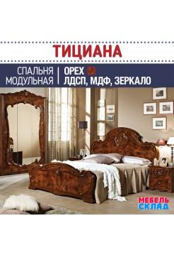 Спальный гарнитур ТИЦИАНА