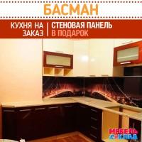 Кухня  БАСМАН