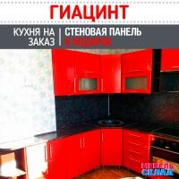 Кухня  ГИАЦИНТ