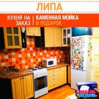 Кухня  ЛИПА