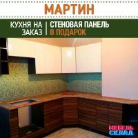 Кухня  МАРТИН
