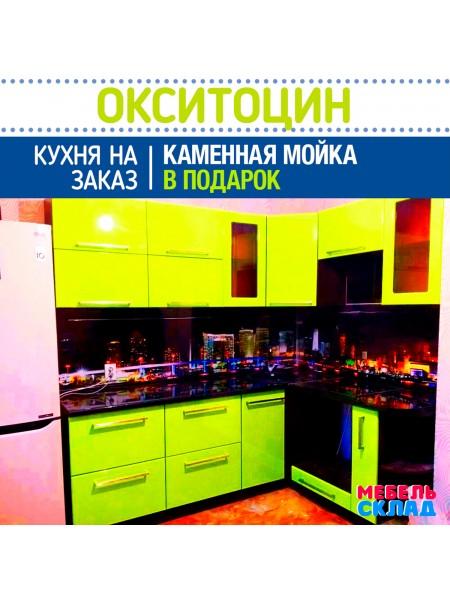Кухня  ОКСИТОЦИН