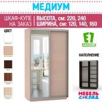 Шкаф-купе МЕДИУМ 2-х ств