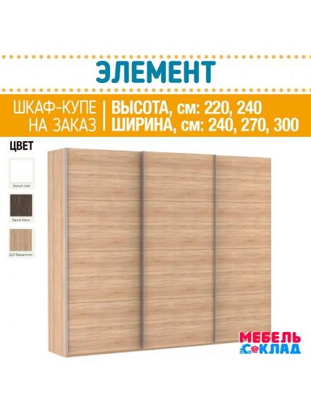 Шкаф-купе ЭЛЕМЕНТ 3-х ств