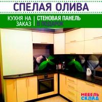 Кухня  СПЕЛАЯ ОЛИВА