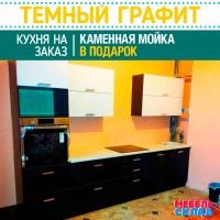 Кухня  ТЕМНЫЙ ГРАФИТ