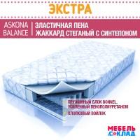 Матрас ЭКСТРА