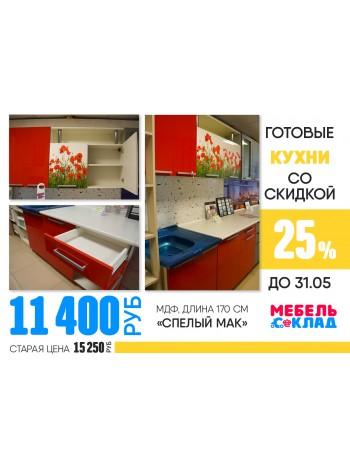 Кухня ЯРКИЙ МАК 1,7 м