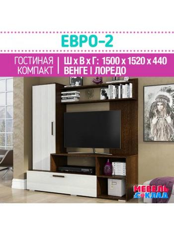 Гостиная Евро-2