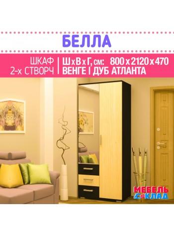 Шкаф 2-х створчатый БЕЛЛА