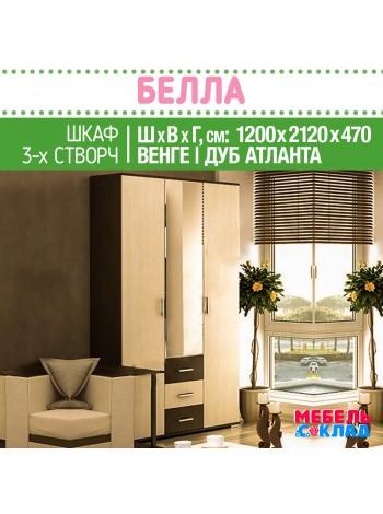 Шкаф 3-х створчатый БЕЛЛА