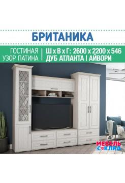 Гостиная БРИТАНИКА