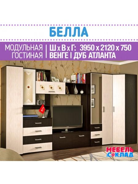 Гостиная модульная БЕЛЛА
