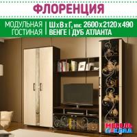 Гостиная модульная ФЛОРЕНЦИЯ