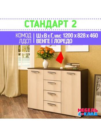 Комод СТАНДАРТ 2