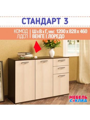 Комод СТАНДАРТ 3