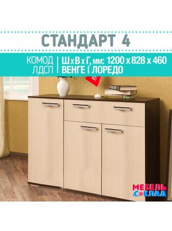 Комод СТАНДАРТ 4