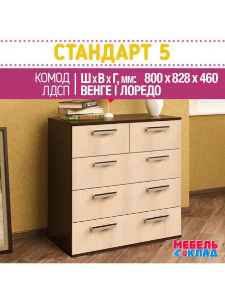 Комод СТАНДАРТ 5