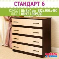 Комод СТАНДАРТ 6