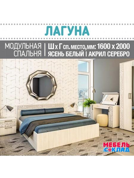 Спальня модульная ЛАГУНА