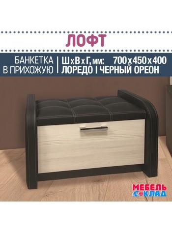 Банкетка ЛОФТ