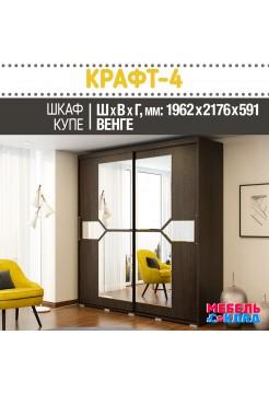 Шкаф-купе КРАФТ 4