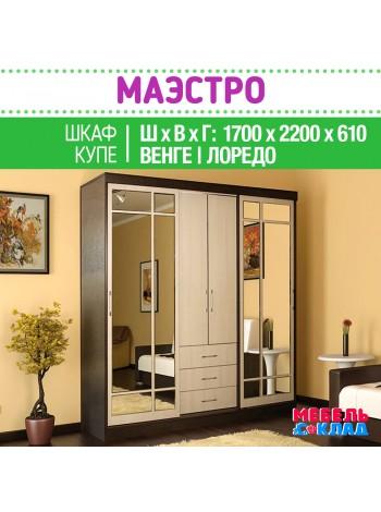 Шкаф-купе МАЭСТРО
