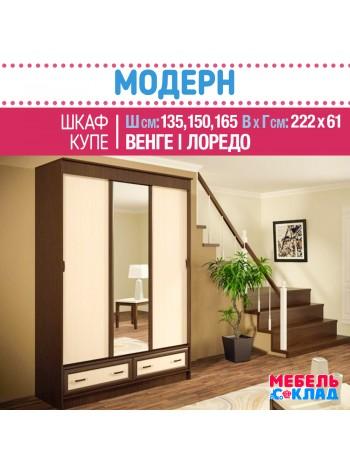 Шкаф-купе МОДЕРН 135 см, 150 см, 165 см