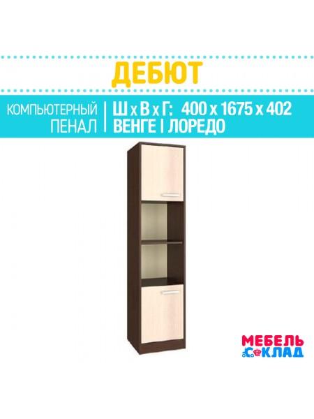 Пенал ДЕБЮТ