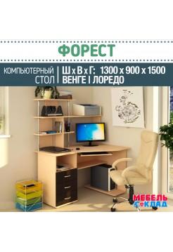 Стол компьютерный ФОРЕСТ