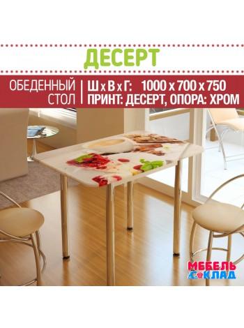 Стол обеденный ДЕСЕРТ