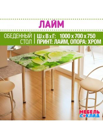 Стол обеденный ЛАЙМ