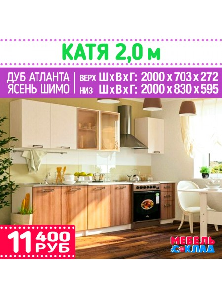 Кухня Катя 2,0 м.