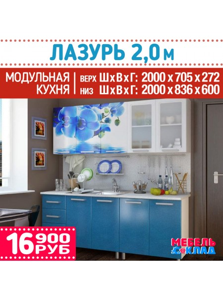 Кухни КПД на 2,0