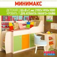 Детская кровать МИНИМАКС