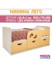 Детская кровать МИНИМА ЛЕГО