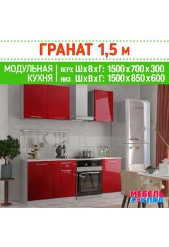 Кухня ГРАНАТ 1,5