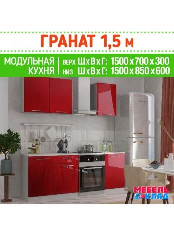 Кухня ГРАНАТ 1,5 м
