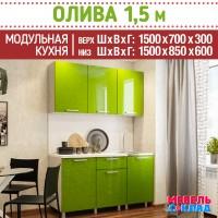 Кухня ОЛИВА 1,5 м